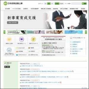 日本 政策 金融 公庫 福岡